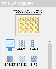 独自パターンのプログラムスプリット