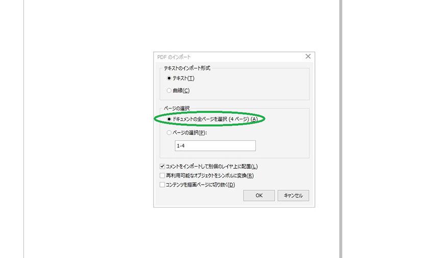CorelDRAW PDFインポート